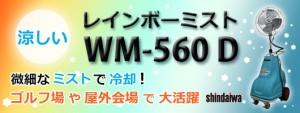 wm-560d